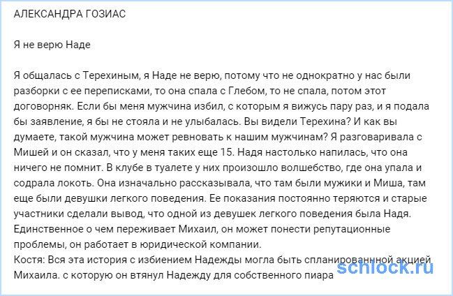 Соколовской никто не верит?