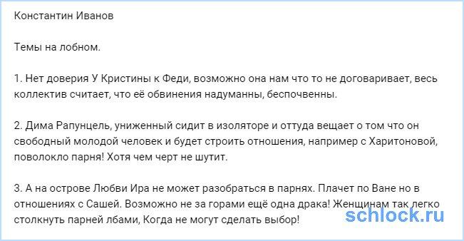 Новости от Кости Иванова (5 октября)