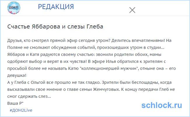Счастье Яббарова и слезы Глеба