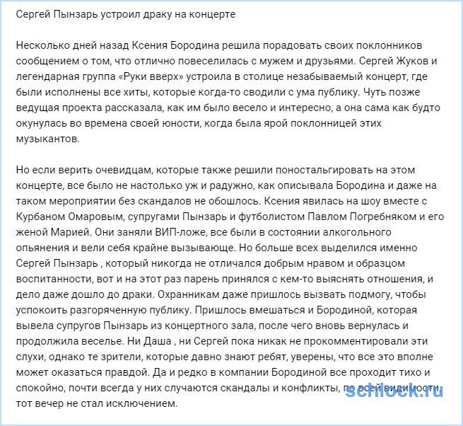 Сергей Пынзарь устроил драку на концерте
