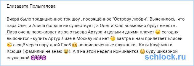 Новости от Полыгаловой (15 ноября)