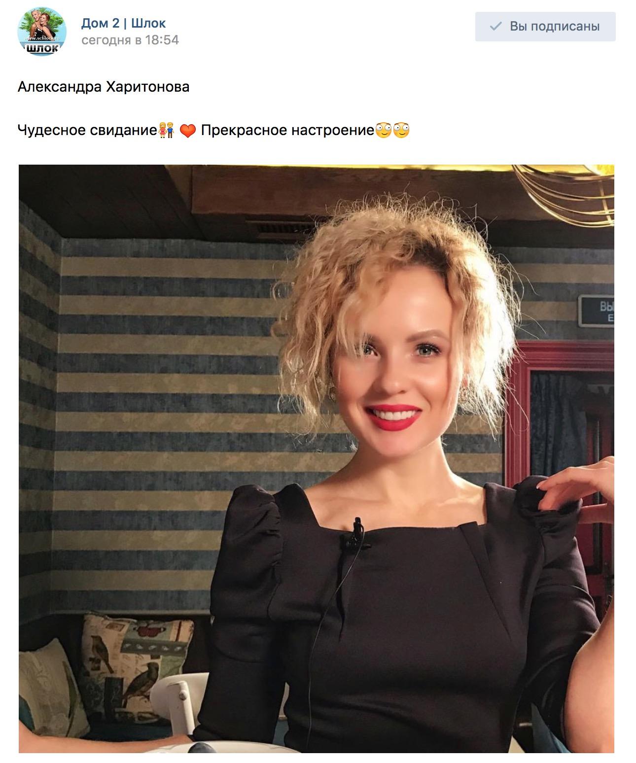 Александра Харитонова. Чудесное свидание? ❤