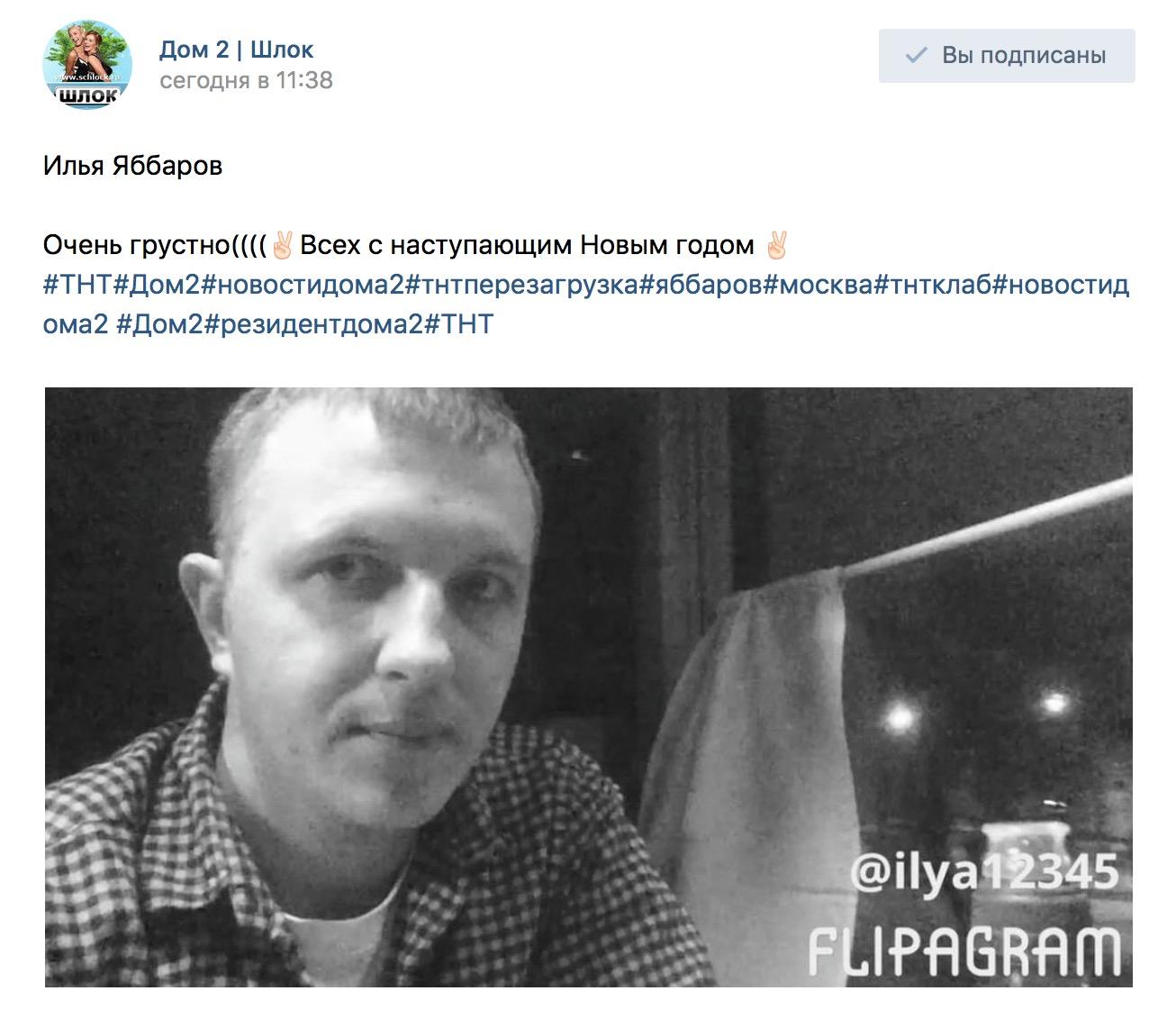 Илья Яббаров  Очень грустно((((✌?