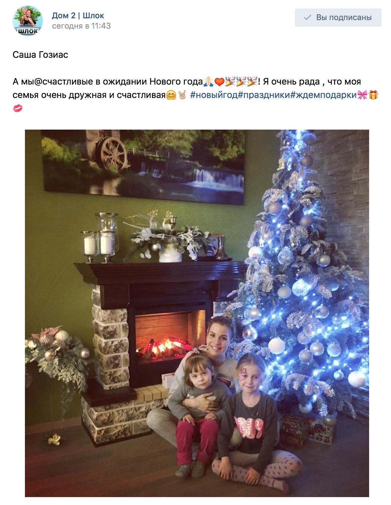 Саша Гозиас. А мы@счастливые в ожидании Нового года??❤???!
