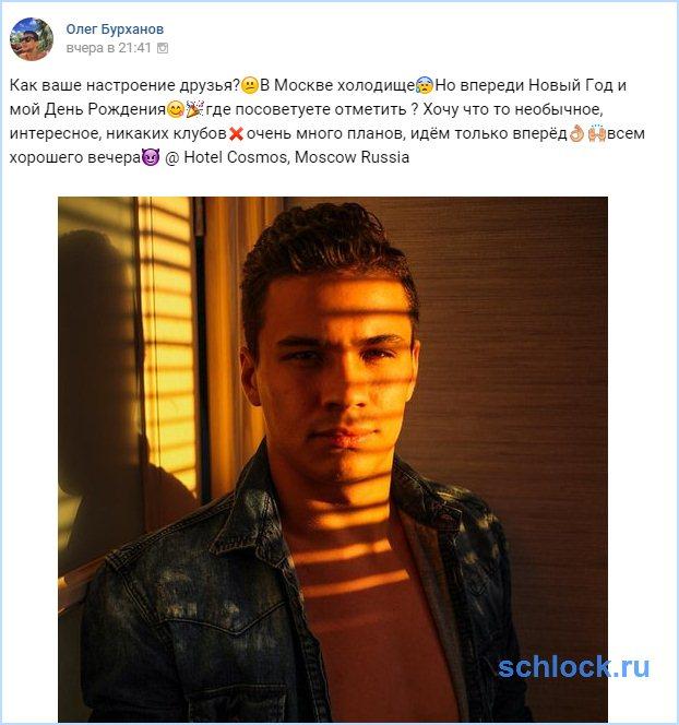 Бурханов хочет необычное, интересное...