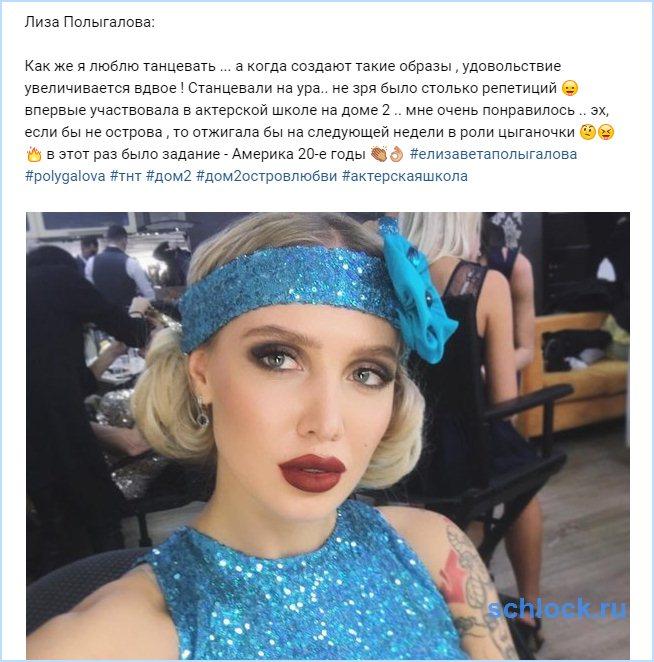 Дебют Полыгаловой