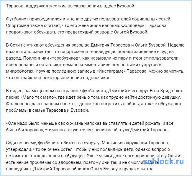 Тарасов поддержал жесткие высказывания в адрес Бузовой