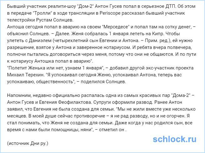 Антон Гусев попал в серьезное ДТП