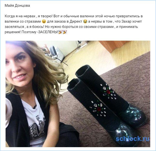 Валенки со стразами от Донцовой!