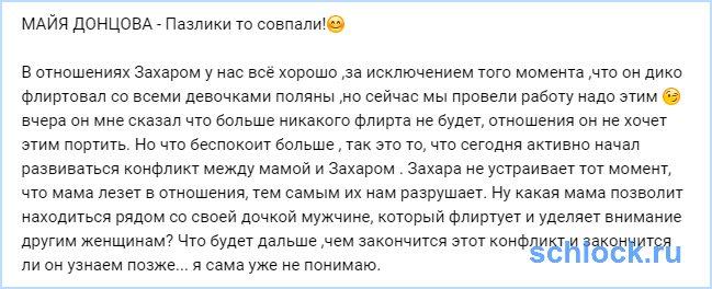 Майя Донцова - Пазлики то совпали!
