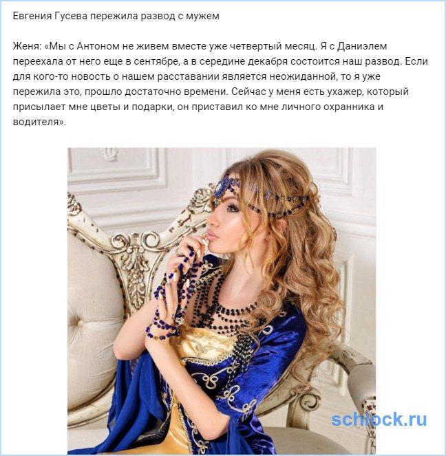 Евгения Гусева пережила развод с мужем