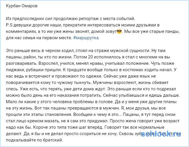 У Курбана Омарова уже другие планы на эту жизнь