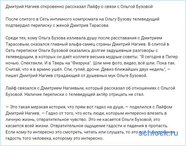 Нагиев откровенно рассказал о связи с Бузовой