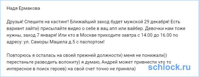 Ермакова ищет и опровергает