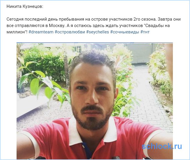 Кузнецов остался на острове