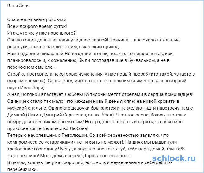 Новости от Ивана Зари (27 декабря)
