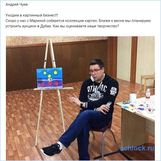 Андрей Чуев. Уходим в картинный бизнес!