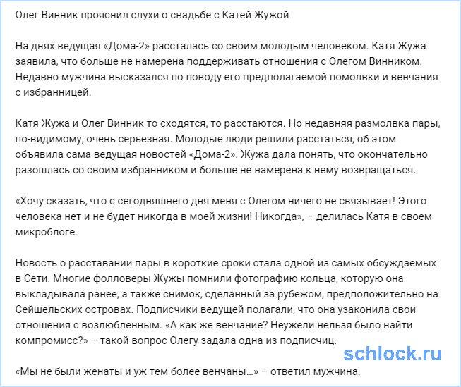 Олег Винник прояснил слухи о свадьбе с Катей Жужой