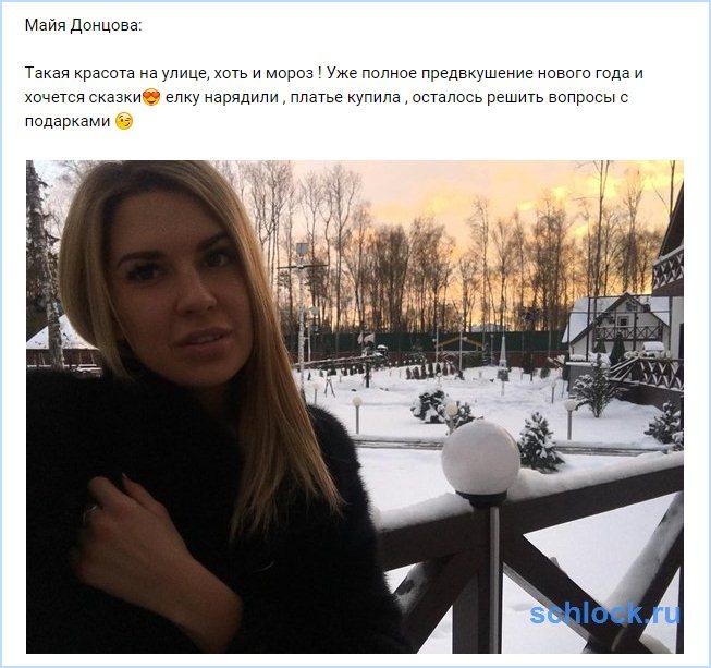 Донцова почти готова!
