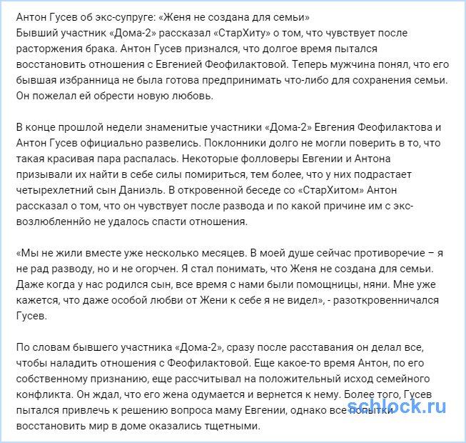 Антон Гусев об экс-супруге: «Женя не создана для семьи»