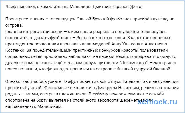 Лайф выяснил, с кем улетел на Мальдивы Дмитрий Тарасов