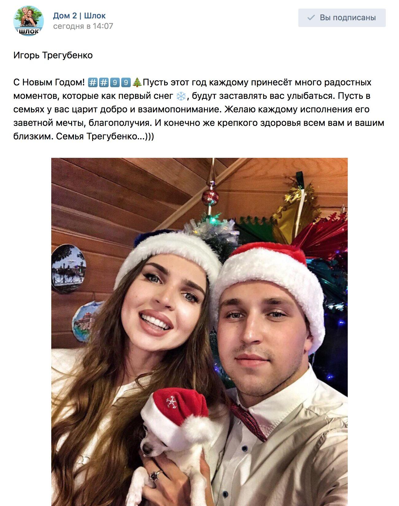 Игорь Трегубенко. С Новым Годом! ⃣⃣⃣⃣?