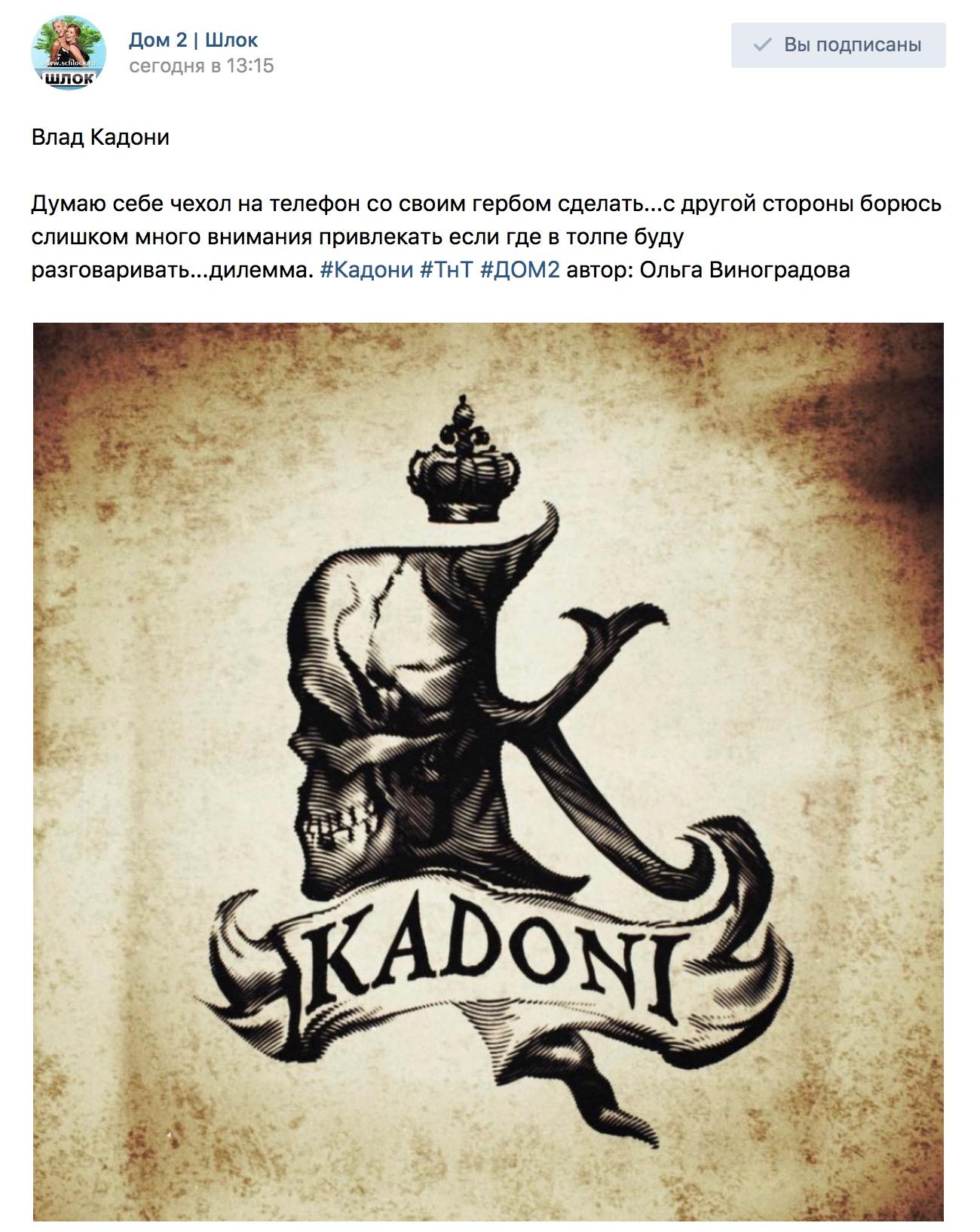Герб Влада Кадони