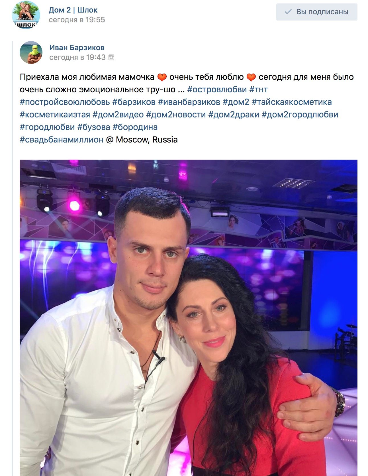 Приехала мама Барзикова
