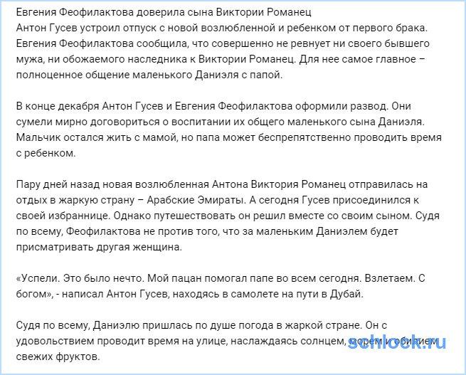 Феофилактова доверила сына Виктории Романец