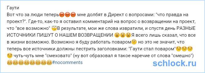 Возможно Владимир Гаути будет работать поваром!