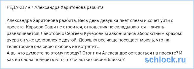 Александра Харитонова разбита