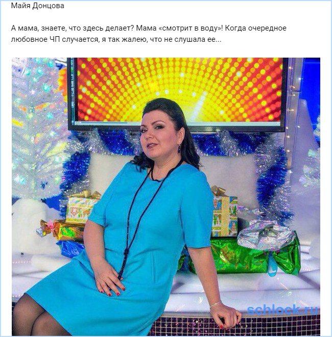 А мама Донцова, знаете, что здесь делает?