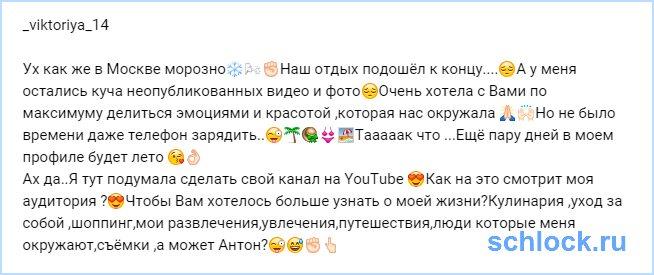 Романец хочет свой канал!