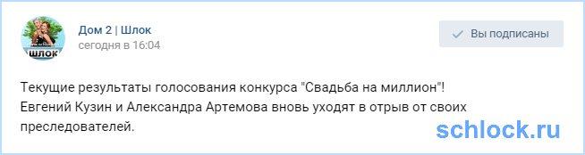Кузин и Артемова ушли в отрыв!