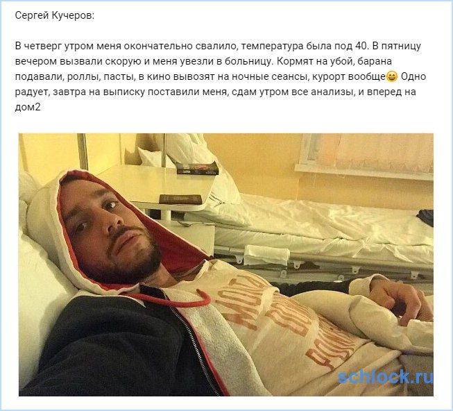 Кучерова поставили на выписку