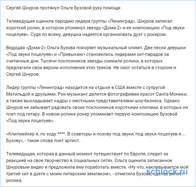Сергей Шнуров протянул Ольге Бузовой руку помощи