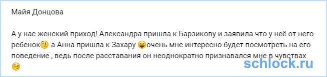 У Барзикова есть ребенок за периметром?