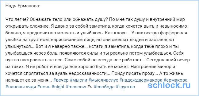 Надежда Ермакова, как клоун...