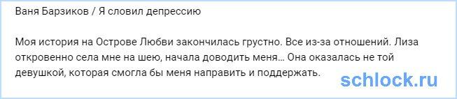 Барзиков словил депрессию
