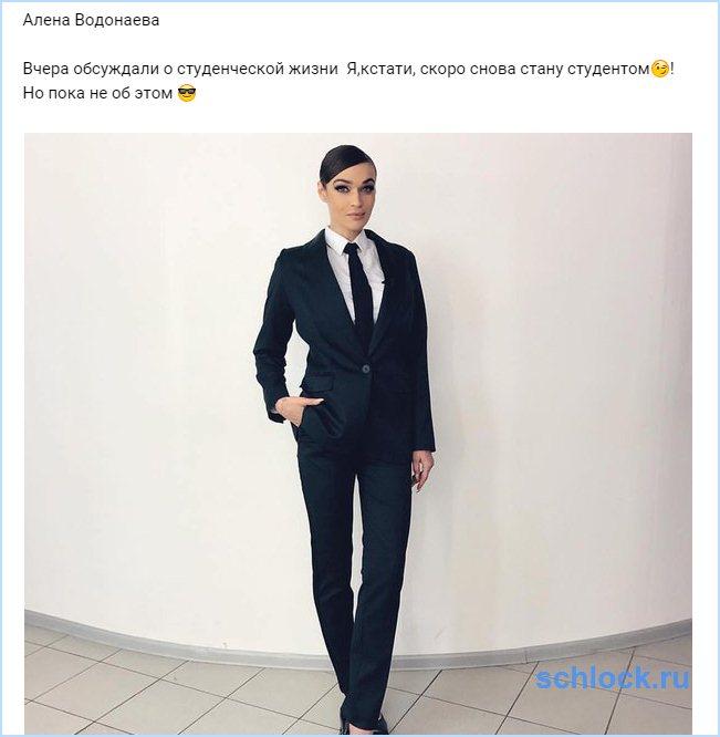 Водонаева скоро снова станет студентом