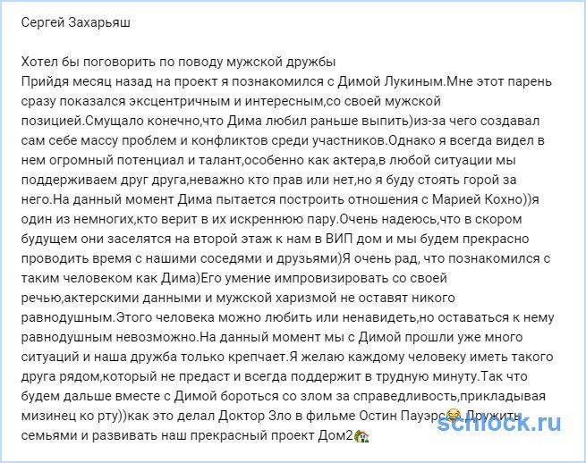 Сергей Захарьяш о мужской дружбе