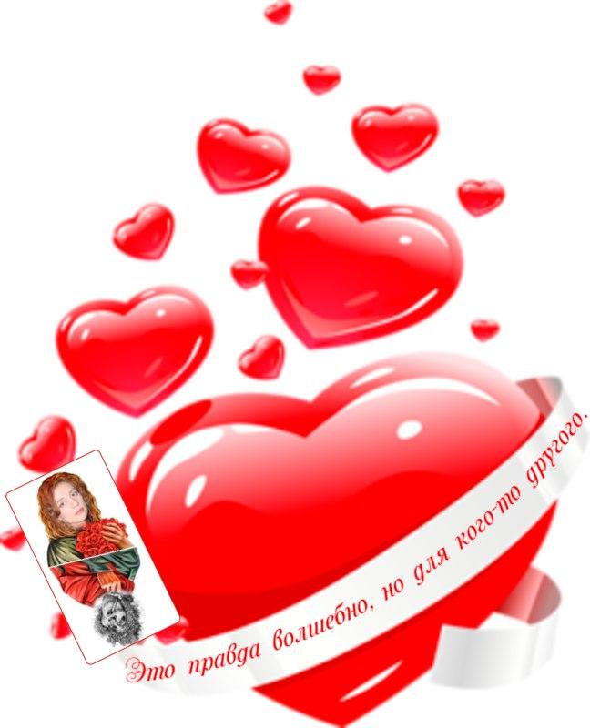 Какая любовь - такие и Валентинки... от Фимы