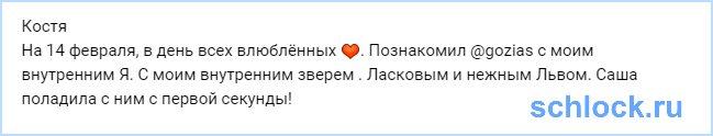 Внутренний зверь Кости Иванова!