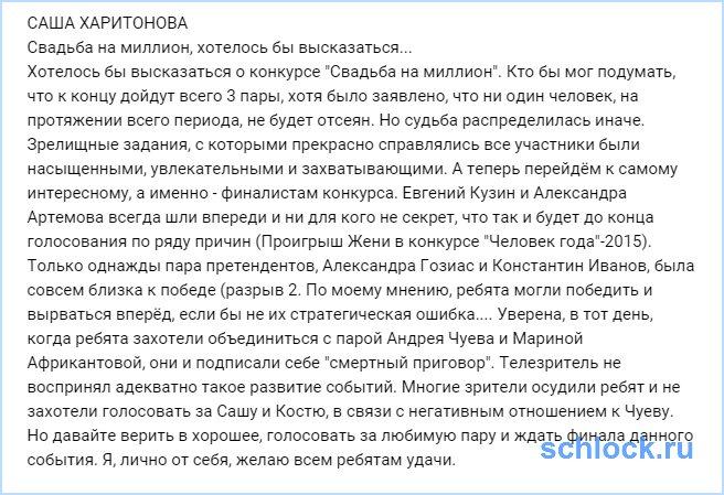 Иванов и Гозиас подписали себе