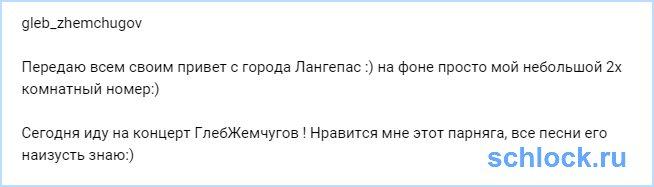 Глеб идет на концерт Жемчугова