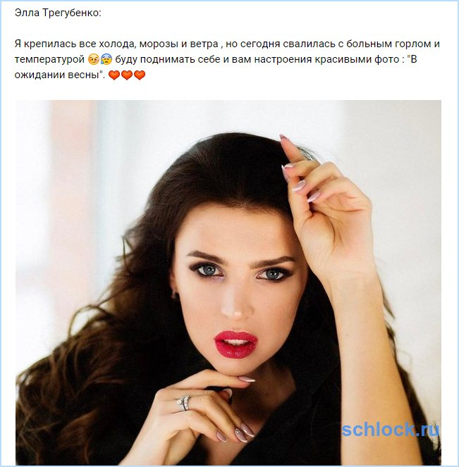 Элла Суханова свалилась!
