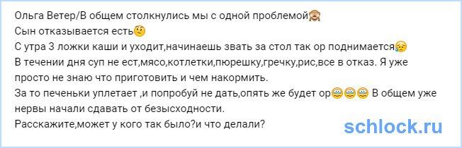 Ольга Ветер столкнулась с проблемой