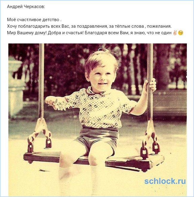 Счастливое детство Черкасова