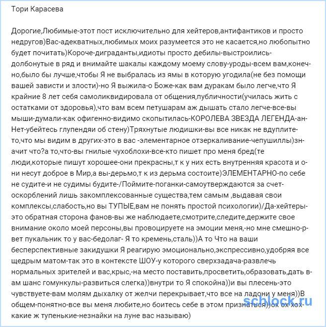 Пост от Карасевой для хейтеров,антифантиков и просто недругов