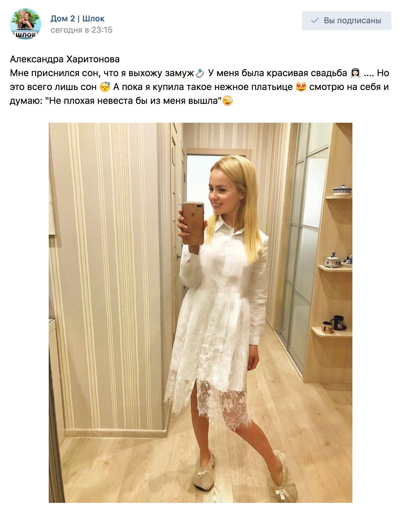 всего, александра харитонова вышла замуж фото один наиболее известных